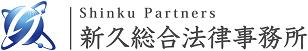 千葉駅の弁護士 新久総合法律事務所   千葉市中央区 顧問弁護士